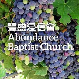 Abundance Baptist Church - Richmond, British Columbia